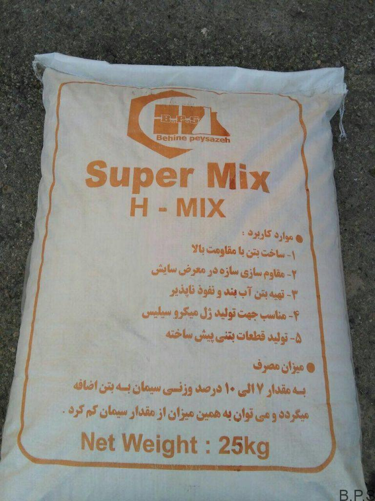 سوپر میکس H-MIX